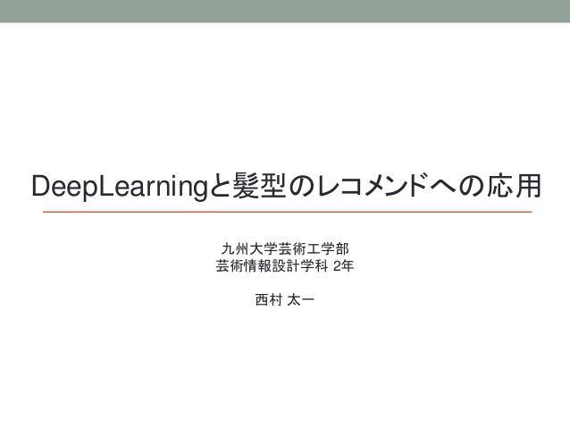 DeepLearningと髪型のレコメンドへの応用 九州大学芸術工学部 芸術情報設計学科 2年 西村 太一