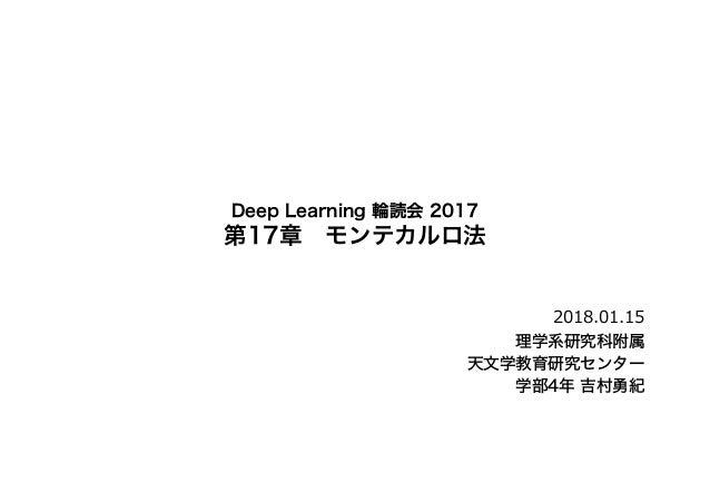 Deep Learning 輪読会 2017 第17章 モンテカルロ法 理学系研究科附属 天文学教育研究センター 学部4年 吉村勇紀