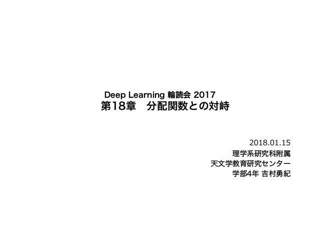 Deep Learning 輪読会 2017 第18章 分配関数との対峙 理学系研究科附属 天文学教育研究センター 学部4年 吉村勇紀