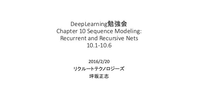 DeepLearning勉強会 Chapter  10  Sequence  Modeling:   Recurrent  and  Recursive  Nets 10.1-‐10.6 2016/2/20 リクル...