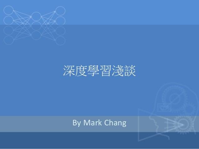 深度學習淺談 By Mark Chang