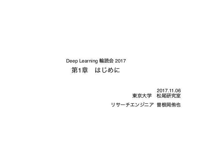 Deep Learning 輪読会 2017 第1章 はじめに 2017.11.06 東京大学 松尾研究室 リサーチエンジニア 曽根岡侑也
