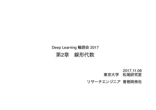 Deep Learning 輪読会 2017 第2章 線形代数 2017.11.06 東京大学 松尾研究室 リサーチエンジニア 曽根岡侑也