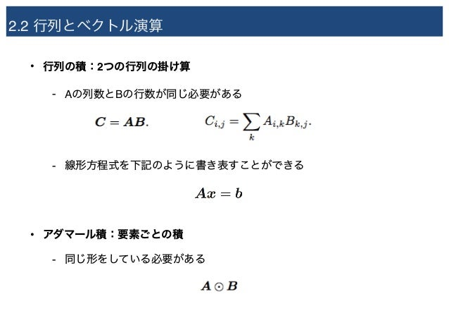 DL輪読会]Deep Learning 第2章 ...