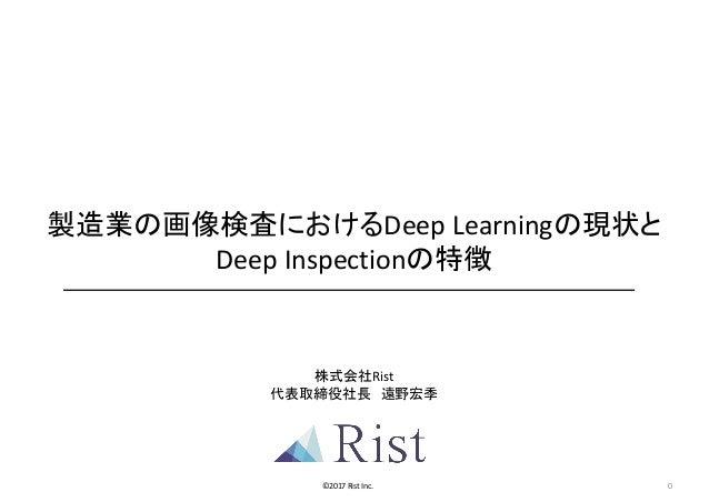 ©2017RistInc. 製造業の画像検査におけるDeepLearningの現状と DeepInspectionの特徴 株式会社Rist 代表取締役社長 遠野宏季 0