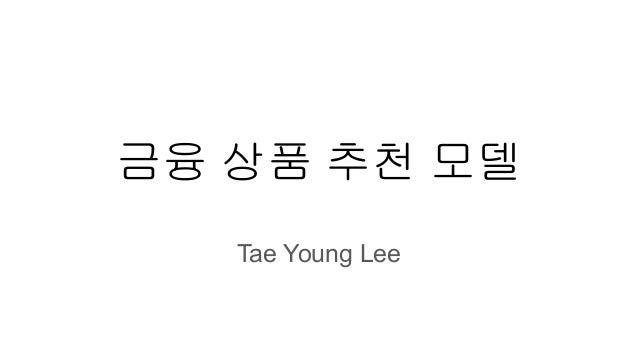 금융 상품 추천 모델 Tae Young Lee