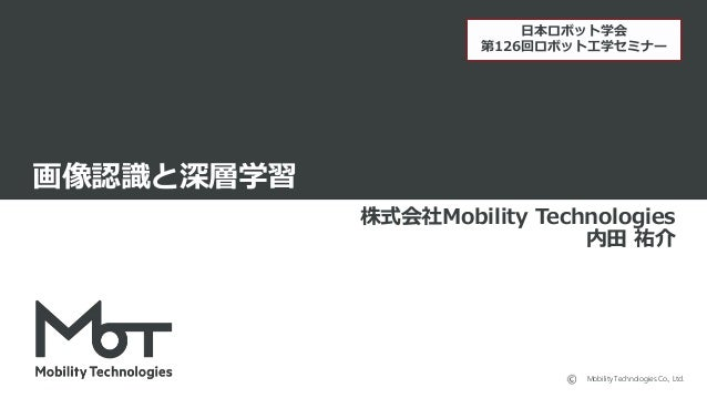 Mobility Technologies Co., Ltd. 画像認識と深層学習 株式会社Mobility Technologies 内田 祐介 日本ロボット学会 第126回ロボット工学セミナー