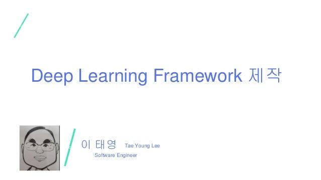 이 태영 Software Engineer Tae Young Lee Deep Learning Framework 제작