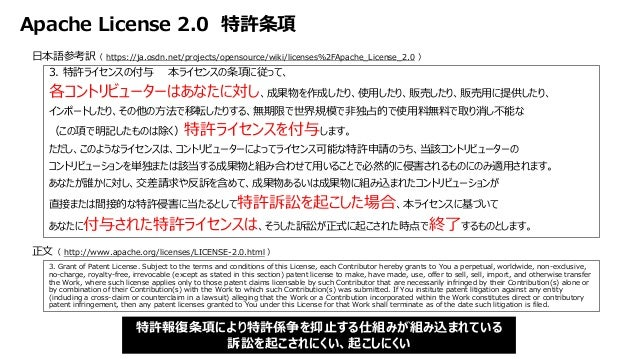 Apache License 2.0 特許条項 日本語参考訳( https://ja.osdn.net/projects/opensource/wiki/licenses%2FApache_License_2.0 ) 正文( http://ww...