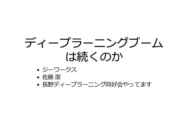 2019/2/27 localhost/test/deep/doc/index.html?print-pdf http://localhost/test/deep/doc/index.html?print-pdf 1/19 ディープラーニングブ...