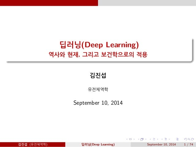 %ìÝ(Deep Learning)  í¬@ ¬, ø¬à ôtYX ©  @Ä-  ´íY  September 10, 2014  @Ä- ( ´íY) %ìÝ(Deep Learning) September 10, 2014 1 / ...