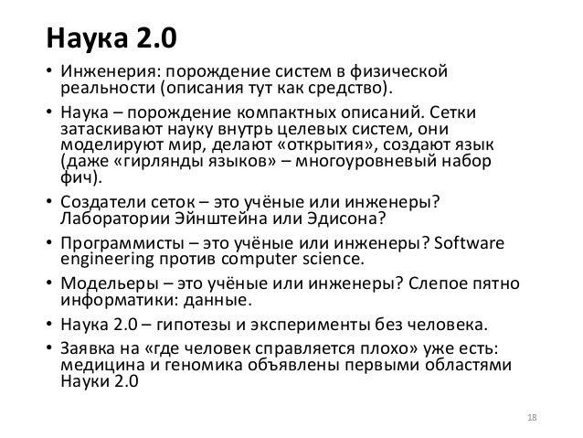 Наука 2.0 • Инженерия: порождение систем в физической реальности (описания тут как средство). • Наука – порождение компакт...