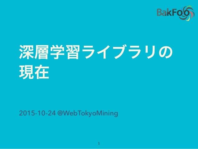 深層学習ライブラリの 現在 2015-10-24 @WebTokyoMining 1