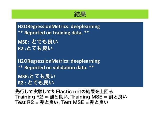 H2ORegressionMetrics:  deeplearning   **  Reported  on  training  data.  **      MSE:    とても良い R2  ...