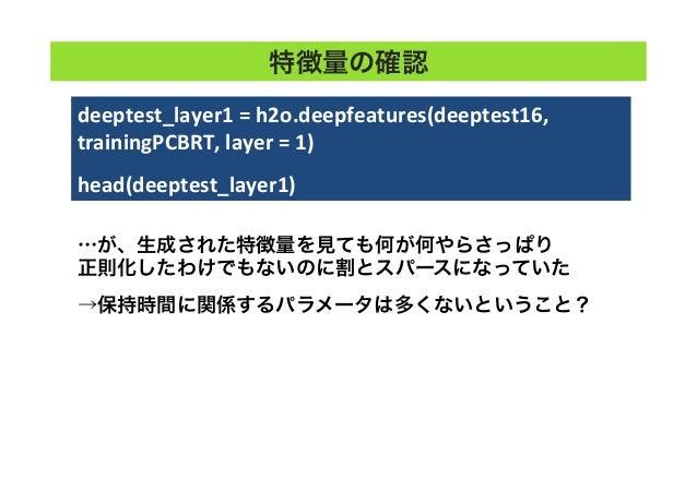 deeptest_layer1  =  h2o.deepfeatures(deeptest16,   trainingPCBRT,  layer  =  1)      head(deeptest_layer1)...