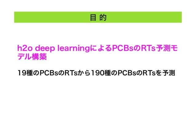 目 的 h2o deep learningによるPCBsのRTs予測モ デル構築 19種のPCBsのRTsから190種のPCBsのRTsを予測