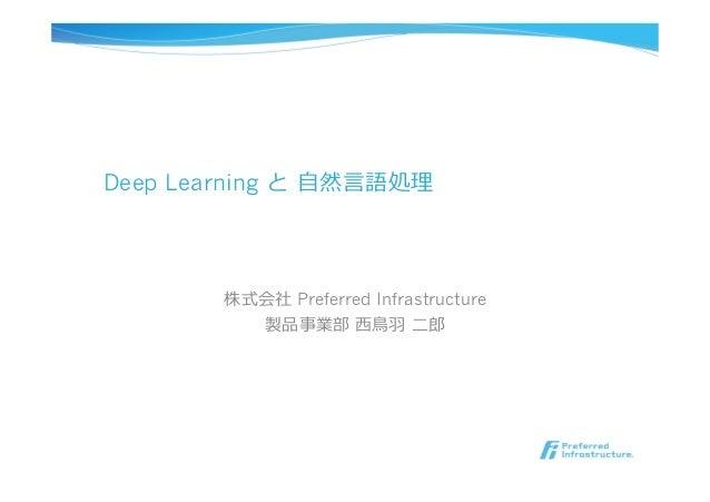 Deep Learning と ⾃自然⾔言語処理理 株式会社 Preferred Infrastructure 製品事業部 ⻄西⿃鳥⽻羽 ⼆二郎郎