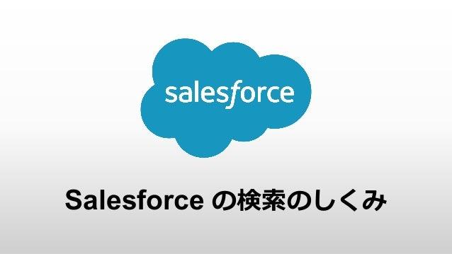 Solr と自然言語処理によるSalesforce のディープサーチ Slide 3