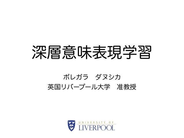 深層意味表現学習 ボレガラダヌシカ 英国リバープール大学准教授