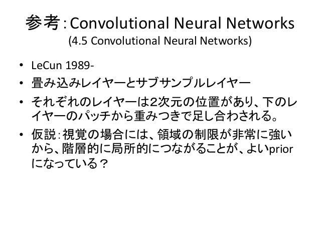 参考:Convolutional Neural Networks     (4.5 Convolutional Neural Networks)• LeCun 1989-• 畳み込みレイヤーとサブサンプルレイヤー• それぞれのレイヤーは2次元の...