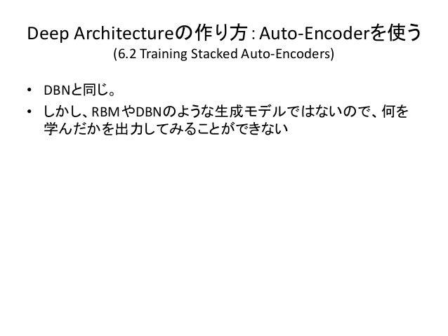 Deep Architectureの作り方:Auto-Encoderを使う        (6.2 Training Stacked Auto-Encoders)• DBNと同じ。• しかし、RBMやDBNのような生成モデルではないので、何を ...