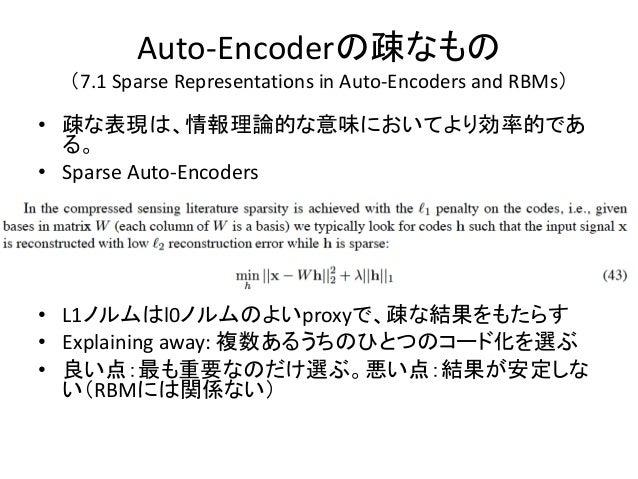 Auto-Encoderの疎なもの  (7.1 Sparse Representations in Auto-Encoders and RBMs)• 疎な表現は、情報理論的な意味においてより効率的であ  る。• Sparse Auto-Enco...