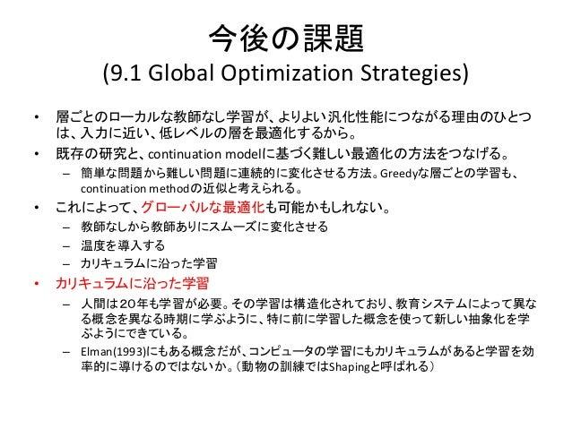 今後の課題        (9.1 Global Optimization Strategies)•   層ごとのローカルな教師なし学習が、よりよい汎化性能につながる理由のひとつ    は、入力に近い、低レベルの層を最適化するから。•   既存...