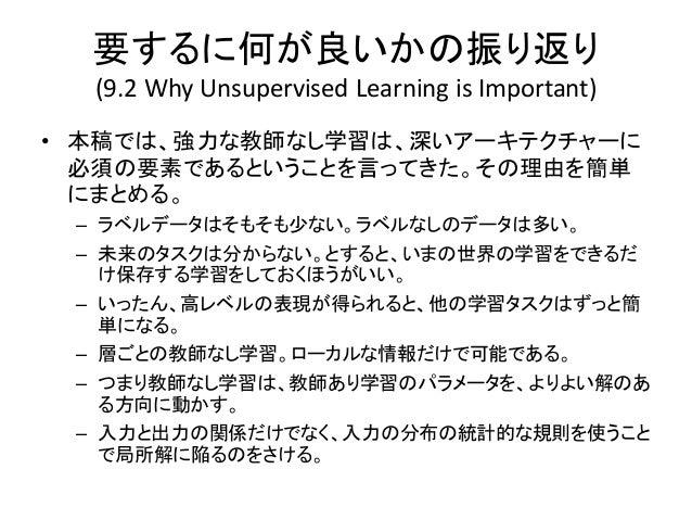 要するに何が良いかの振り返り  (9.2 Why Unsupervised Learning is Important)• 本稿では、強力な教師なし学習は、深いアーキテクチャーに  必須の要素であるということを言ってきた。その理由を簡単  にま...