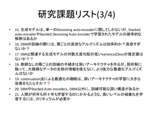 研究課題リスト(3/4)•   15. 生成モデルは、単一のDenoising auto-encoderに関してしかないが、Stacked    auto-encoderやStacked Denoising Auto-encoderで学習された...