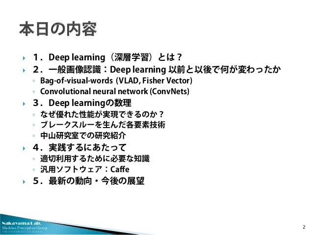 Deep Learningと画像認識 ~歴史・理論・実践~ Slide 2