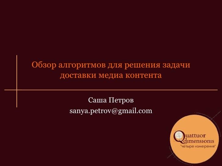 Обзор алгоритмов для решения задачи доставки медиа контента Саша Петров [email_address]