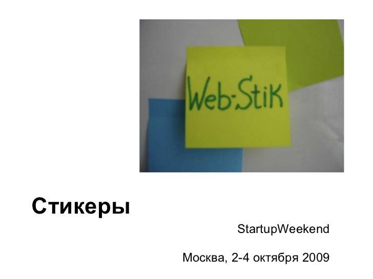 Стикеры   StartupWeekend Москва, 2-4 октября 2009