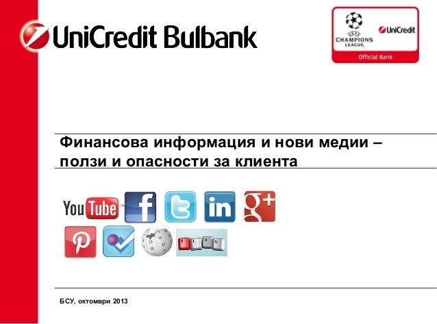 Финансова информация и нови медии – ползи и опасности за клиента  БСУ, октомври 2013