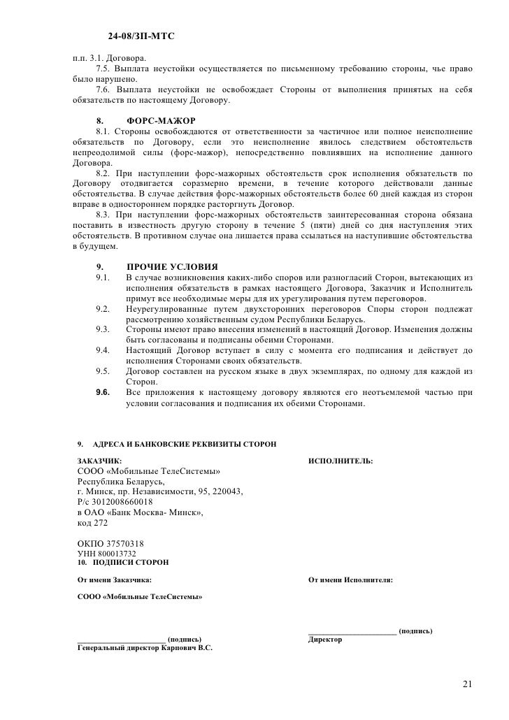 договор на оказание оформительских услуг образец
