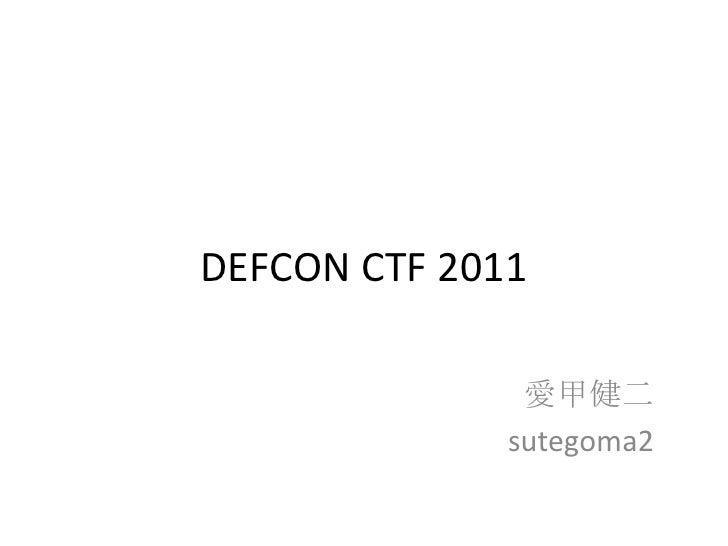 DEFCON CTF 2011<br />愛甲健二<br />sutegoma2<br />
