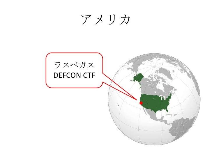 アメリカ<br />ラスベガス<br />DEFCON CTF<br />