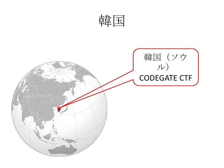 韓国<br />韓国(ソウル)<br />CODEGATE CTF<br />