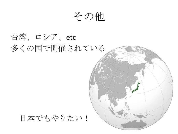 その他<br />台湾、ロシア、etc<br />多くの国で開催されている<br />日本でもやりたい!<br />