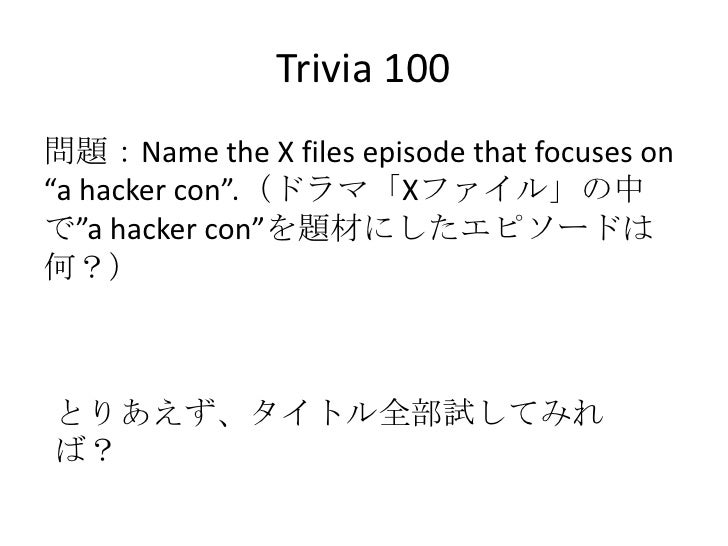 """Trivia 100<br />問題:Name the X files episode that focuses on """"a hacker con"""".(ドラマ「Xファイル」の中で""""a hacker con""""を題材にしたエピソードは何?)<br ..."""