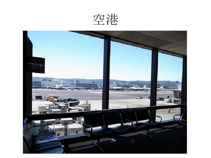 空港<br />