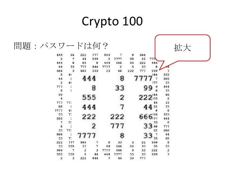 Crypto 100<br />拡大<br />問題:パスワードは何?<br />