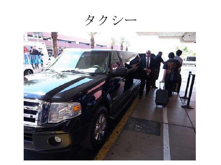 タクシー<br />