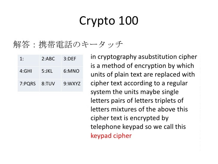 Crypto 100<br />解答:携帯電話のキータッチ<br />in cryptography asubstitution cipher is a method of encryption by which units of plain ...