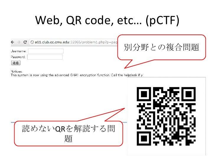 Web, QR code, etc… (pCTF)<br />別分野との複合問題<br />読めないQRを解読する問題<br />