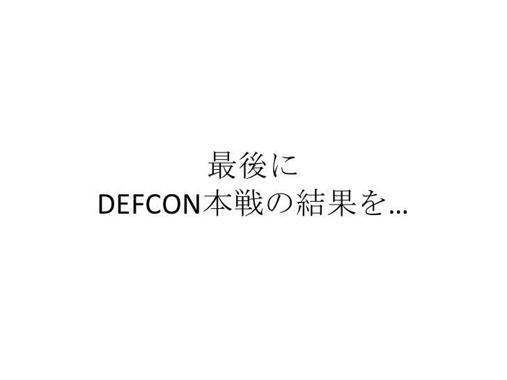 最後にDEFCON本戦の結果を…<br />