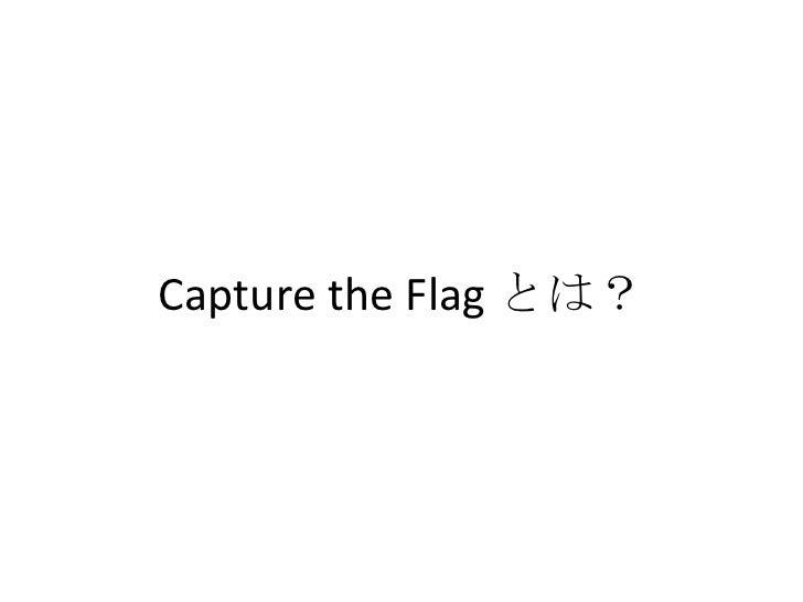 Capture the Flagとは?<br />