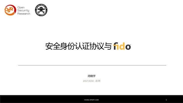 安全身份认证协议与 闵晓宇 2017/3/30 · 深圳 WWW.OPSEFY.COM 1