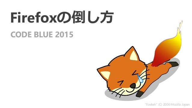 "Firefoxの倒し方 CODE BLUE 2015 ""Foxkeh"" (C) 2006 Mozilla Japan"