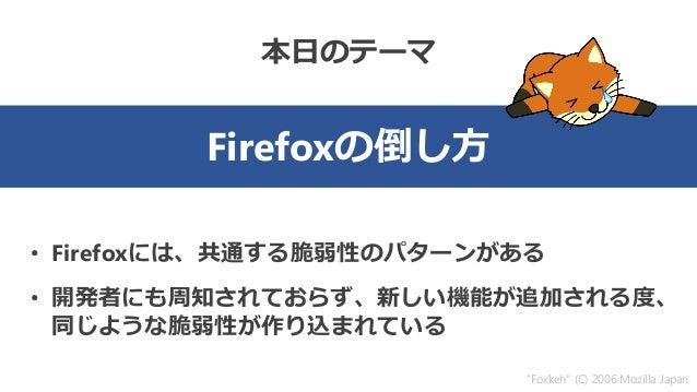 Firefoxの倒し方 Slide 3