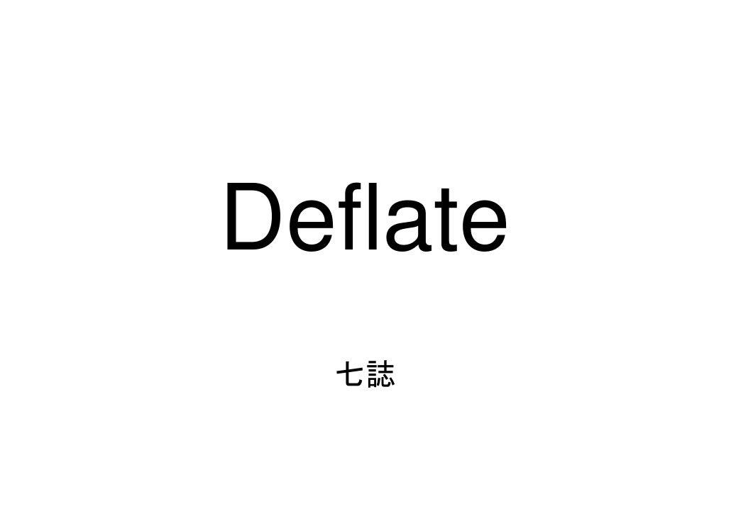 Deflate   七誌